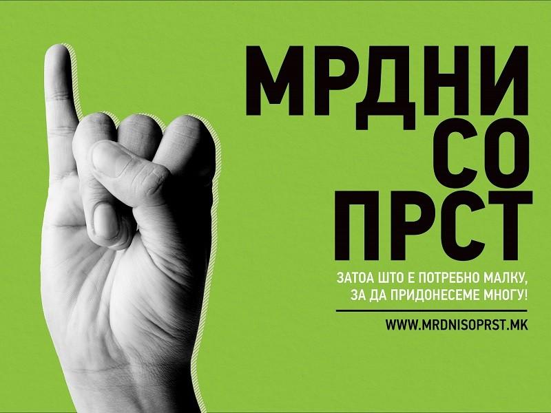 Скопјани мрднаа со прст и во голем број донираа за бездомниците во Скопје