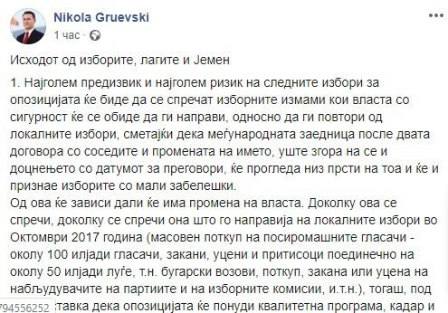 Gruevski  Lajmet e rreme dhe gënjeshtra në përgjithësi janë shndërruar në sport kombëtar