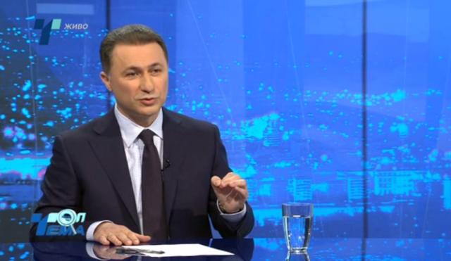 Груевски  Никогаш не сум бегал ни во никакви добри или лоши моменти