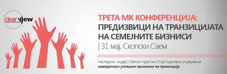 Eдинствена конференција за семејни бизниси во Мaкедонија