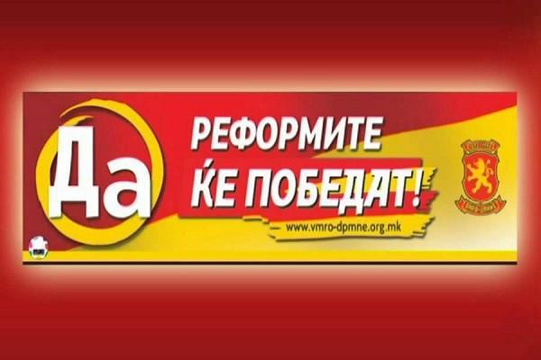 Реформаторите бараат итни и коренити реформи во ВМРО ДПМНЕ