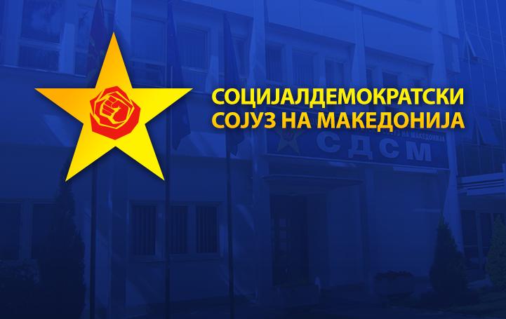 СДСМ  Интерпелацијата за Алаѓозовски е да се сокрие криминалот на ВМРО ДПМНЕ