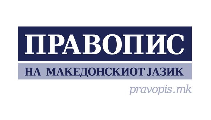 Правописот на македонскиот јазик бесплатно достапен на интернет