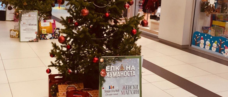 Сити мол во хумана новогодишна кампања за социјално загрозени семејства  12 Новогодишни елки   12 медиумски приказни