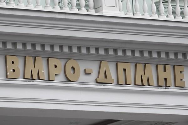 ВМРО ДПМНЕ избра генерален секретар и потпретседатели