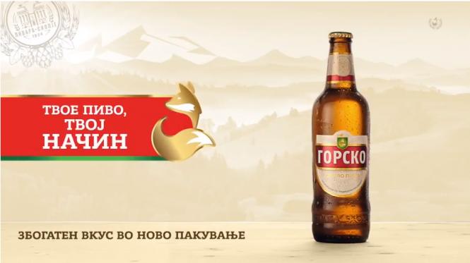 """(ВИДЕО) """"Горско пиво""""  со збогатен вкус и во ново пакување"""